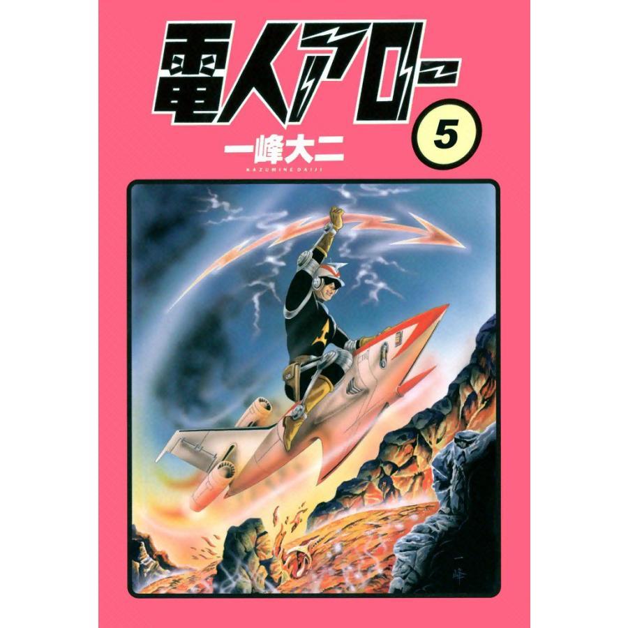 【初回50%OFFクーポン】電人アロー (5) 電子書籍版 / 一峰大二|ebookjapan