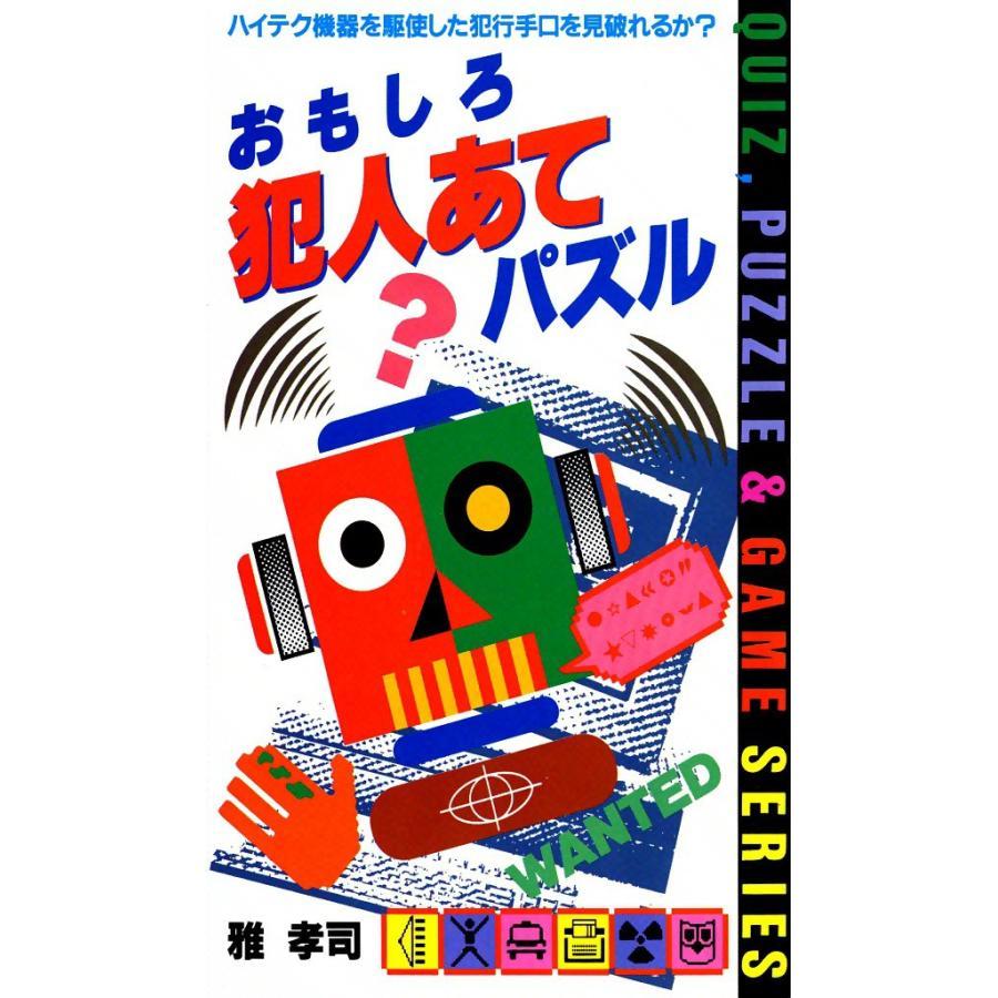おもしろ犯人あてパズル 電子書籍版 / 雅孝司|ebookjapan