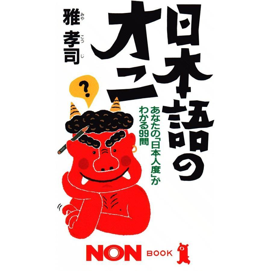 日本語のオニ あなたの「日本人度」がわかる99問 電子書籍版 / 雅孝司|ebookjapan