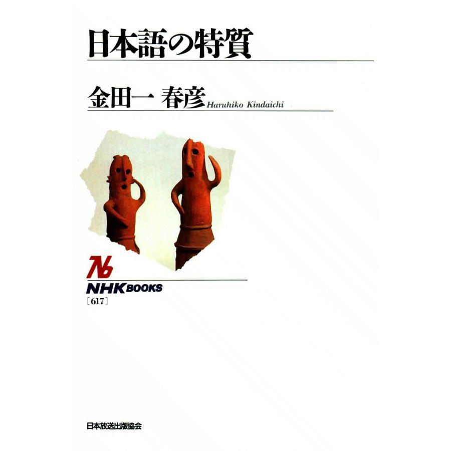 【初回50%OFFクーポン】日本語の特質 電子書籍版 / 金田一 春彦|ebookjapan
