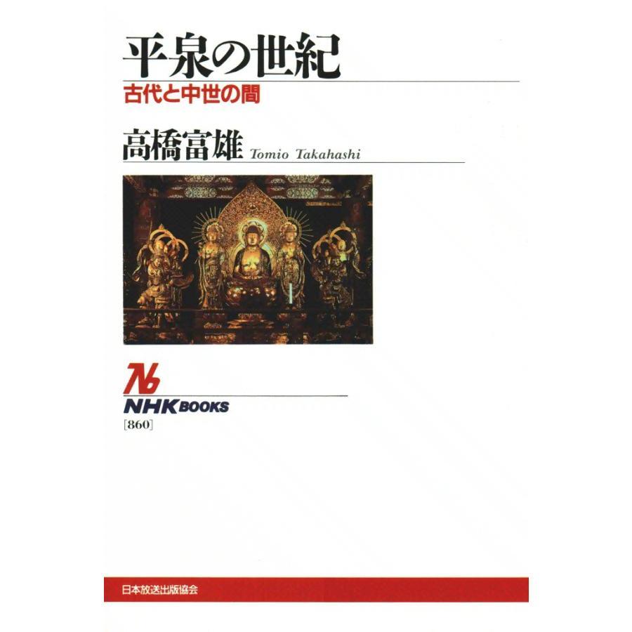 【初回50%OFFクーポン】平泉の世紀 古代と中世の間 電子書籍版 / 高橋 富雄|ebookjapan