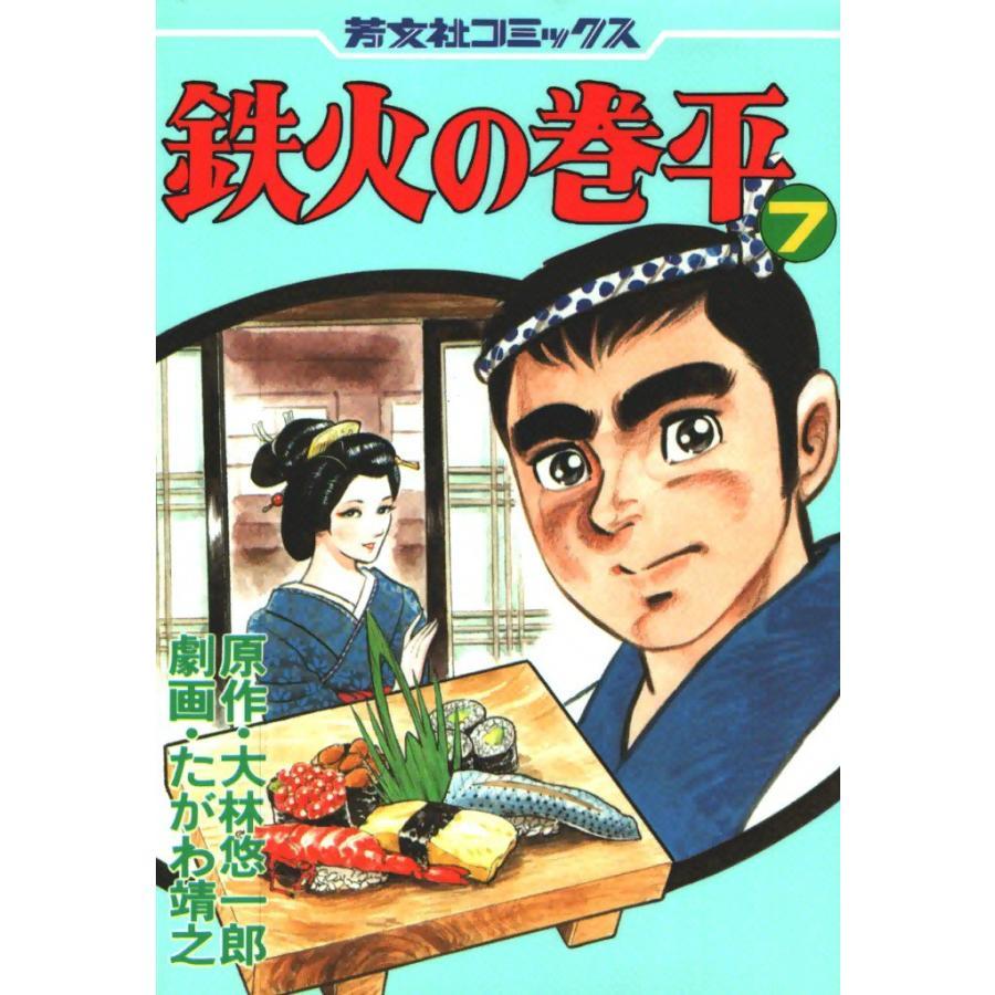 鉄火の巻平 (7) 電子書籍版 / 原作:大林悠一郎 劇画:たがわ靖之|ebookjapan