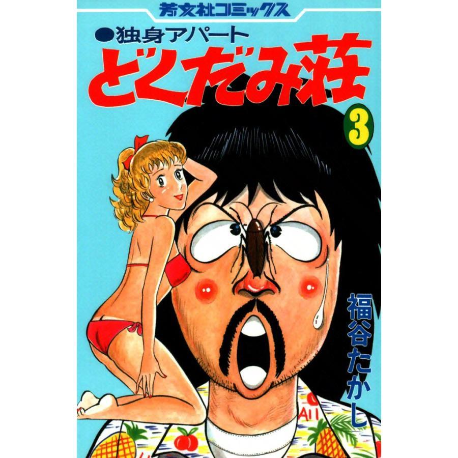 独身アパートどくだみ荘 (3) 電子書籍版 / 福谷たかし|ebookjapan