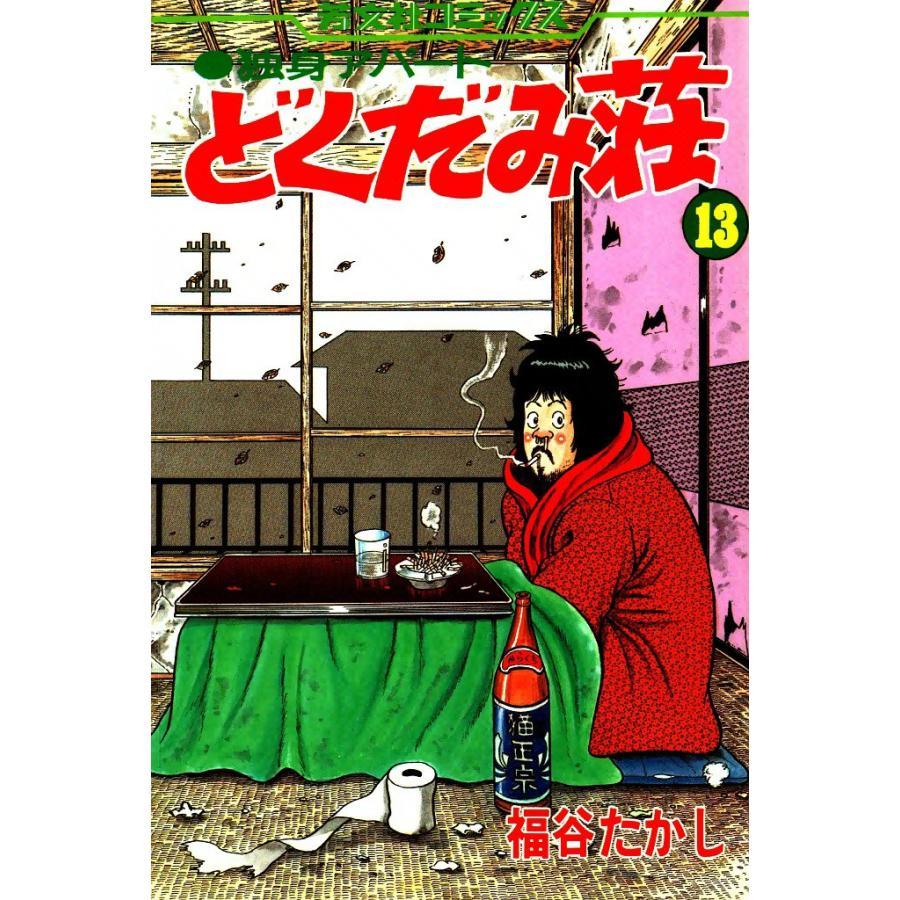 独身アパートどくだみ荘 (13) 電子書籍版 / 福谷たかし|ebookjapan
