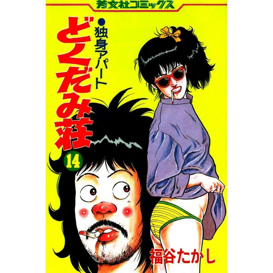 独身アパートどくだみ荘 (14) 電子書籍版 / 福谷たかし|ebookjapan