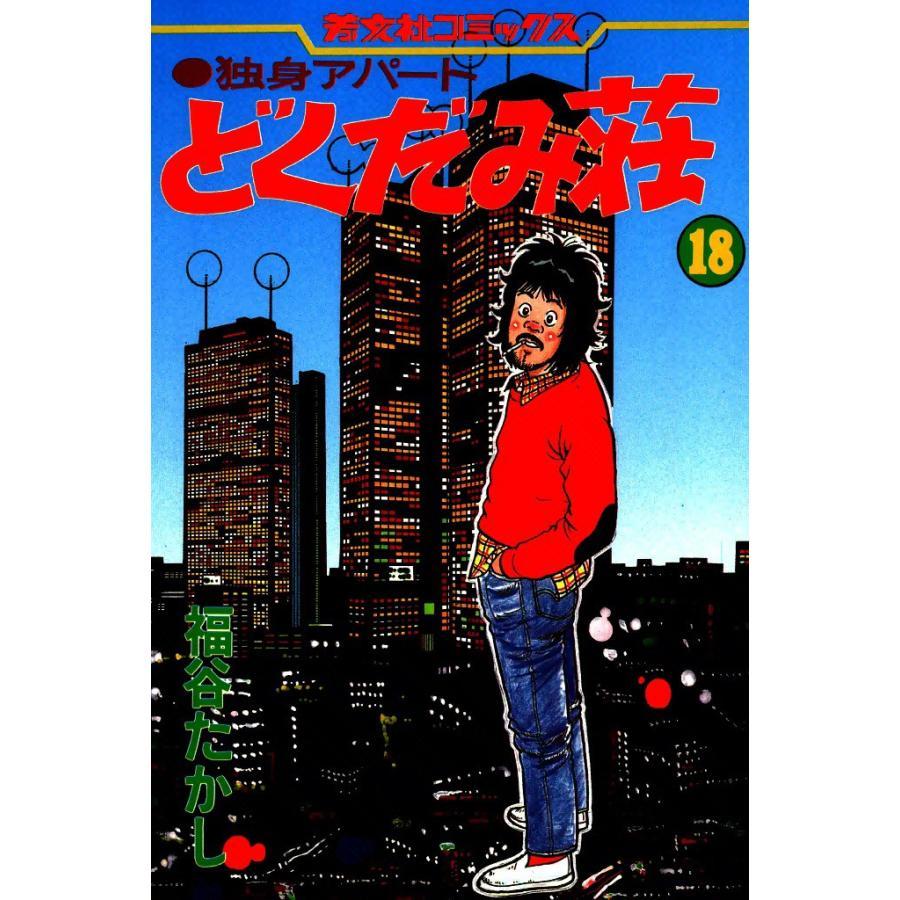 独身アパートどくだみ荘 (18) 電子書籍版 / 福谷たかし|ebookjapan