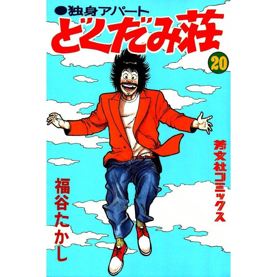 独身アパートどくだみ荘 (20) 電子書籍版 / 福谷たかし ebookjapan