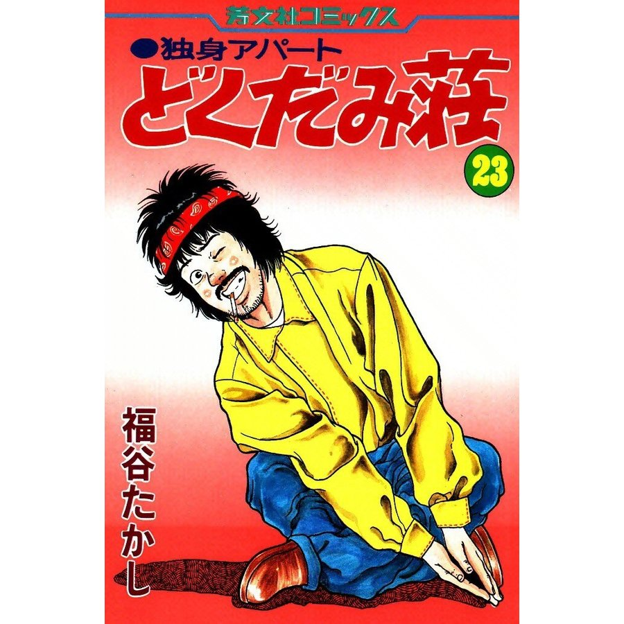 独身アパートどくだみ荘 (23) 電子書籍版 / 福谷たかし ebookjapan
