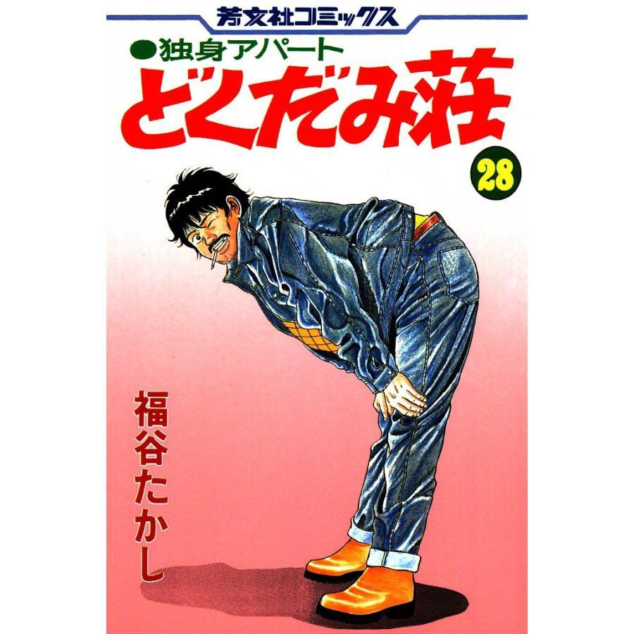 独身アパートどくだみ荘 (28) 電子書籍版 / 福谷たかし ebookjapan