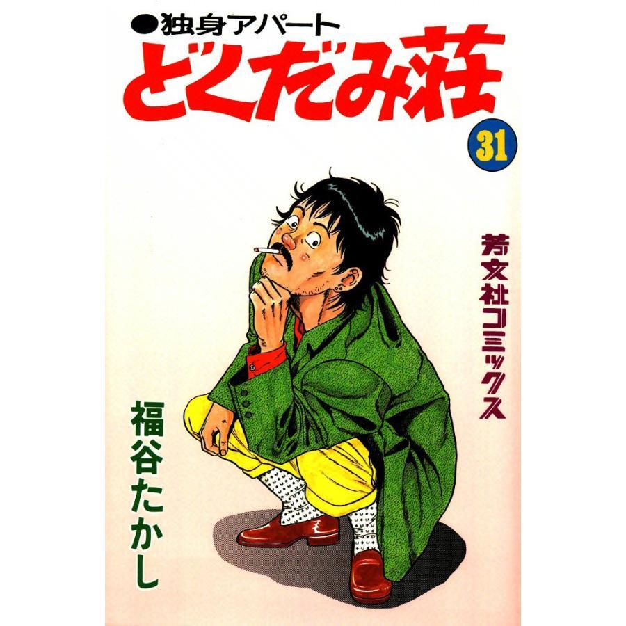 独身アパートどくだみ荘 (31) 電子書籍版 / 福谷たかし ebookjapan