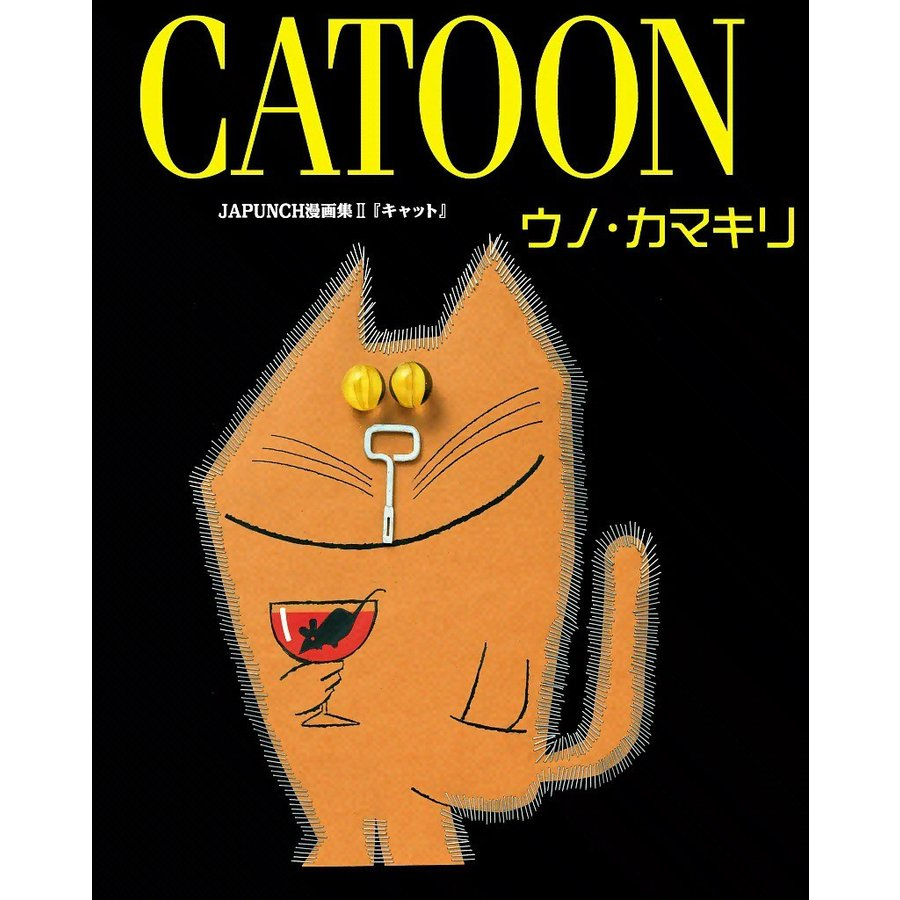 CATOON (2) 電子書籍版 / JAPUNCH ウノ・カマキリ|ebookjapan
