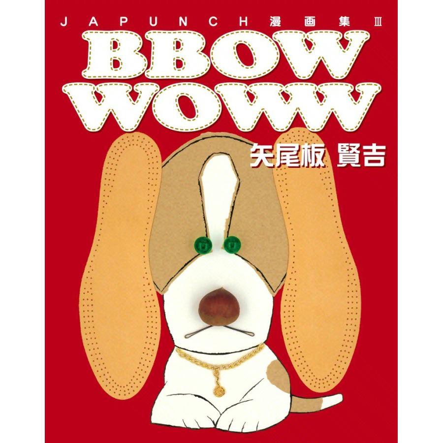 【初回50%OFFクーポン】BBOW WOWW (1) 電子書籍版 / JAPUNCH 矢尾板 賢吉|ebookjapan
