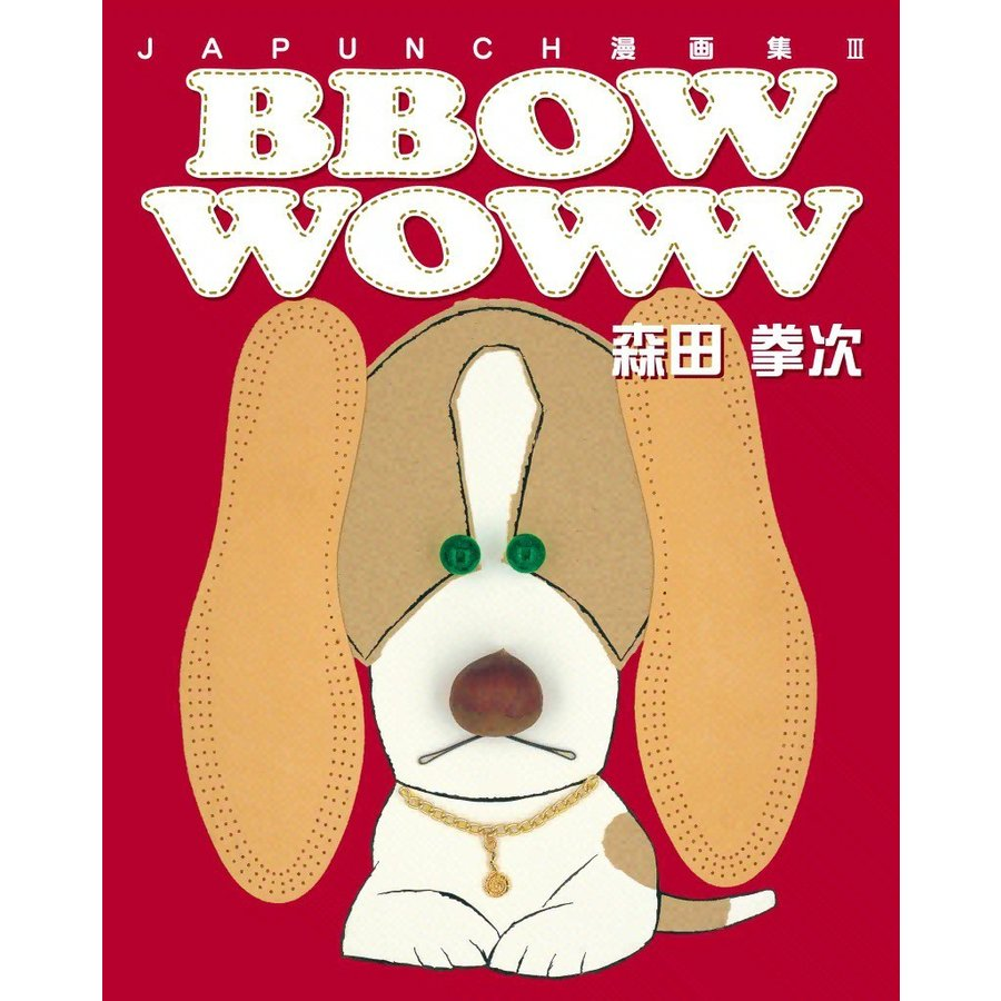 【初回50%OFFクーポン】BBOW WOWW (2) 電子書籍版 / JAPUNCH 森田 拳次|ebookjapan
