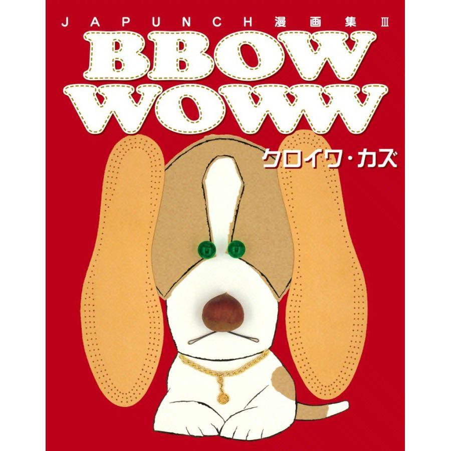 【初回50%OFFクーポン】BBOW WOWW (4) 電子書籍版 / JAPUNCH クロイワ・カズ|ebookjapan