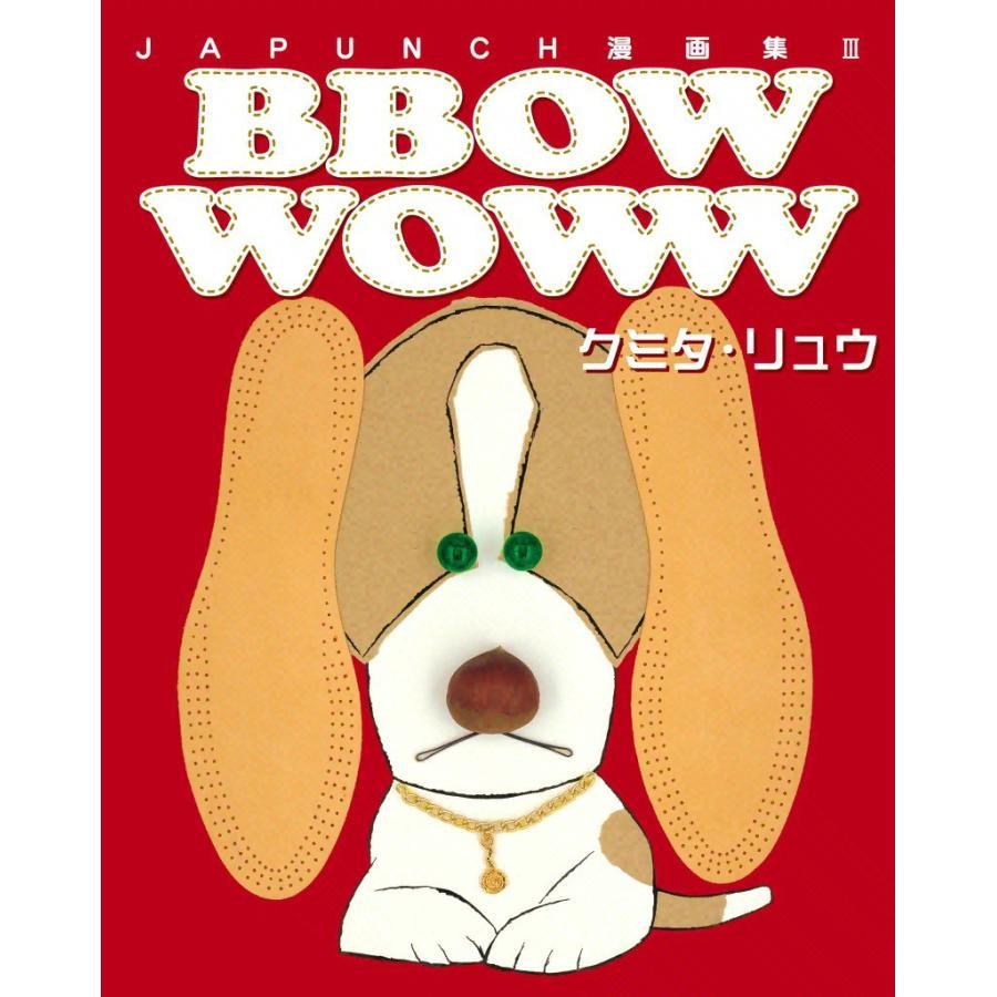 【初回50%OFFクーポン】BBOW WOWW (5) 電子書籍版 / JAPUNCH クミタ・リュウ|ebookjapan