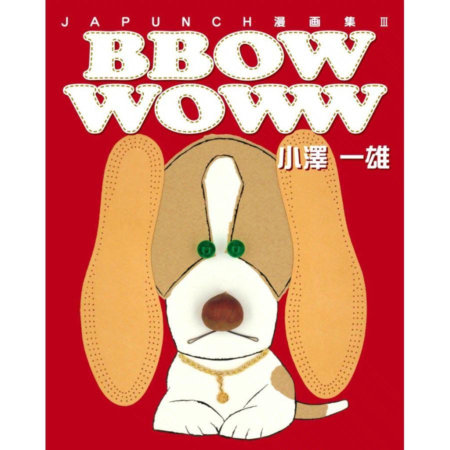 【初回50%OFFクーポン】BBOW WOWW (6) 電子書籍版 / JAPUNCH 小澤 一雄 ebookjapan