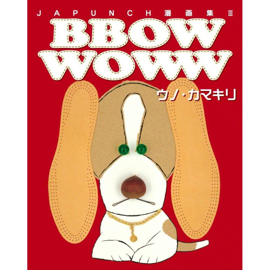 【初回50%OFFクーポン】BBOW WOWW (7) 電子書籍版 / JAPUNCH ウノ・カマキリ ebookjapan