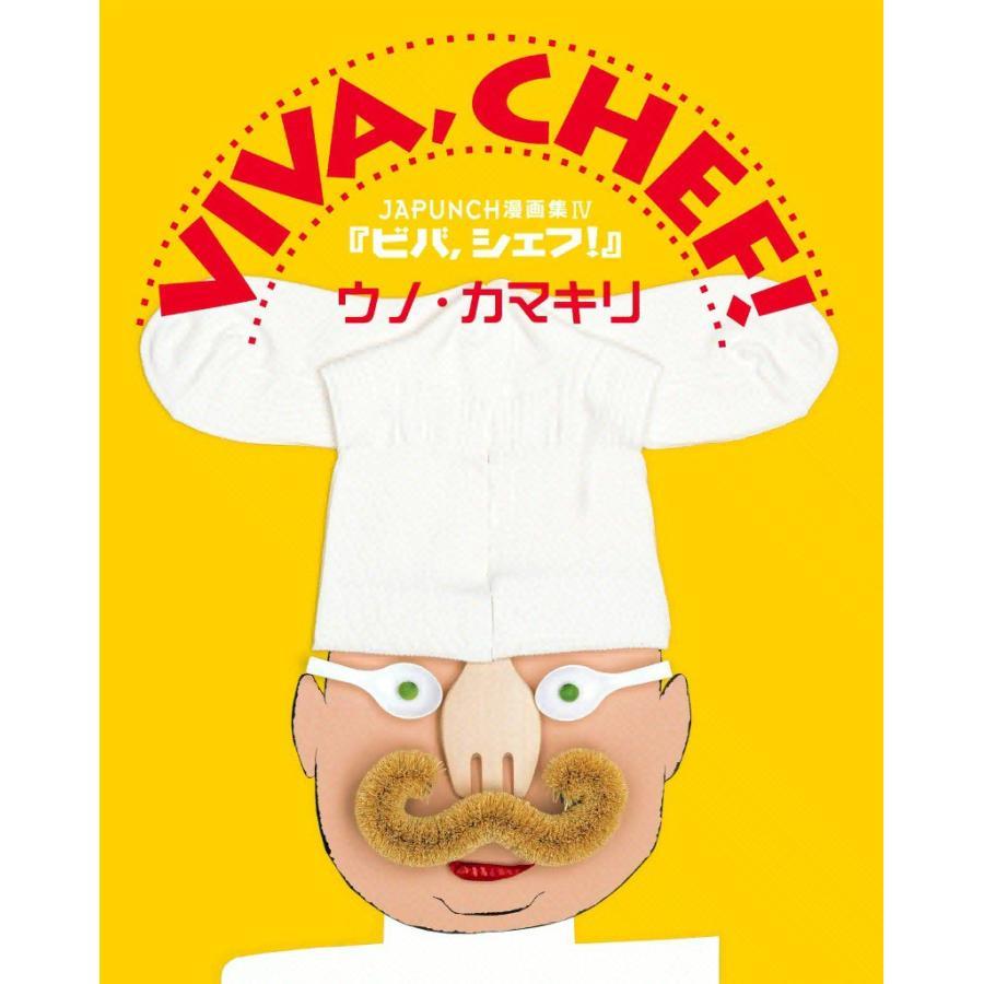 【初回50%OFFクーポン】VIVA,CHEF! (1) 電子書籍版 / JAPUNCH ウノ・カマキリ|ebookjapan