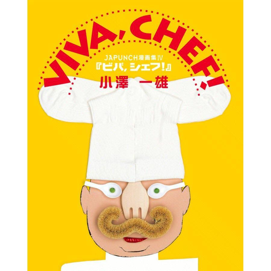 【初回50%OFFクーポン】VIVA,CHEF! (2) 電子書籍版 / JAPUNCH 小澤 一雄|ebookjapan