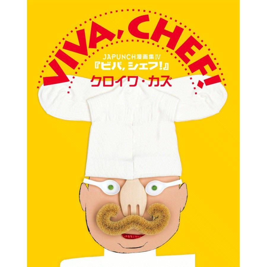 【初回50%OFFクーポン】VIVA,CHEF! (4) 電子書籍版 / JAPUNCH クロイワ・カズ|ebookjapan
