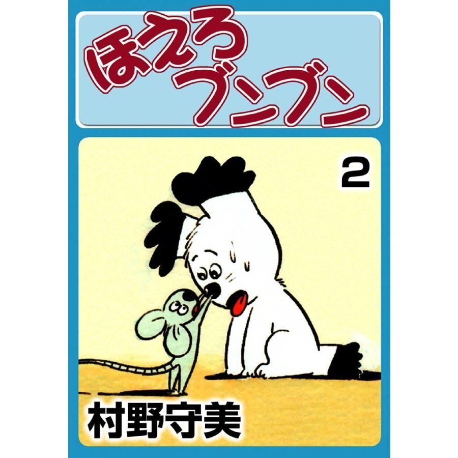 【初回50%OFFクーポン】ほえろブンブン (2) 電子書籍版 / 村野守美 ebookjapan