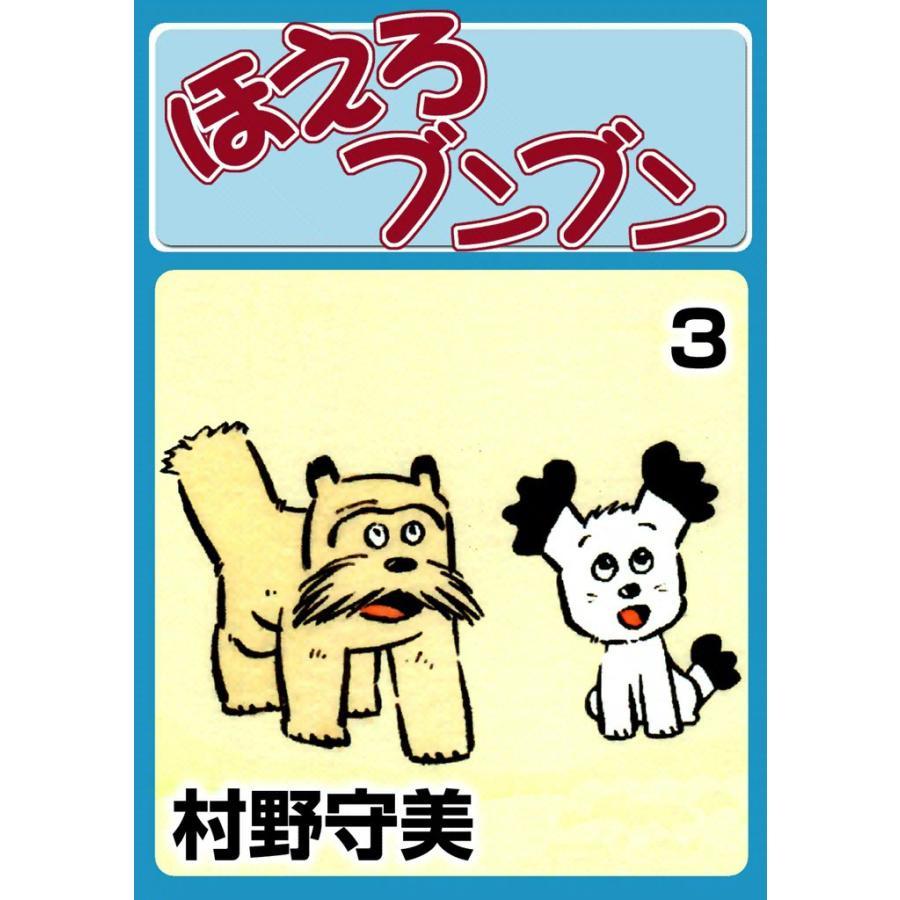 【初回50%OFFクーポン】ほえろブンブン (3) 電子書籍版 / 村野守美 ebookjapan
