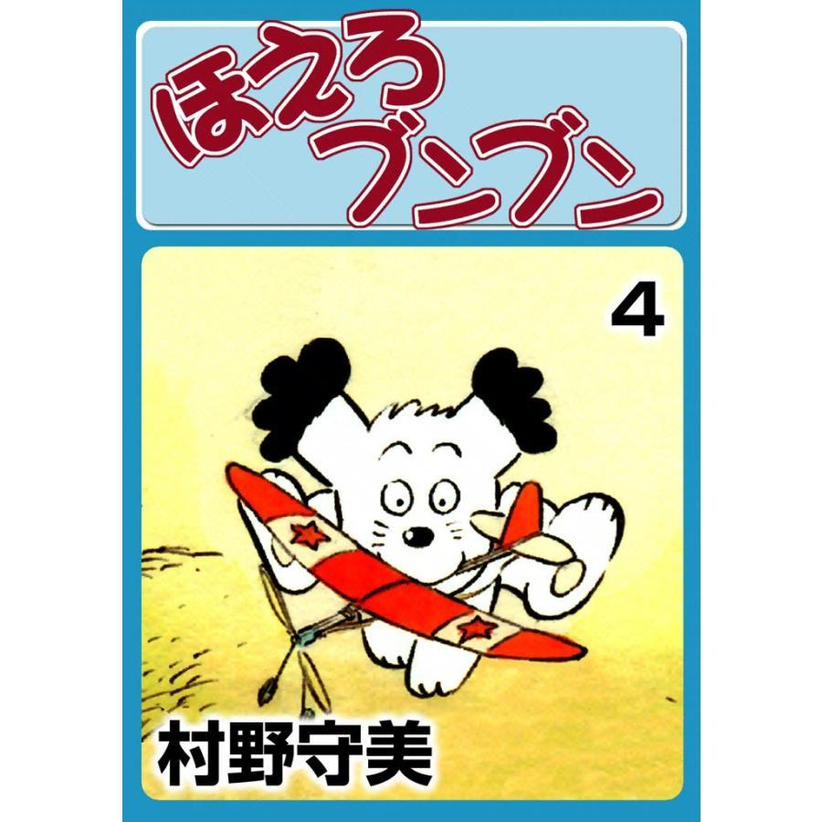 【初回50%OFFクーポン】ほえろブンブン (4) 電子書籍版 / 村野守美 ebookjapan
