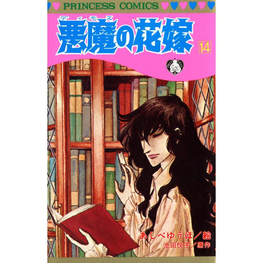 悪魔の花嫁 (14) 電子書籍版 / 絵:あしべゆうほ 原作:池田悦子|ebookjapan