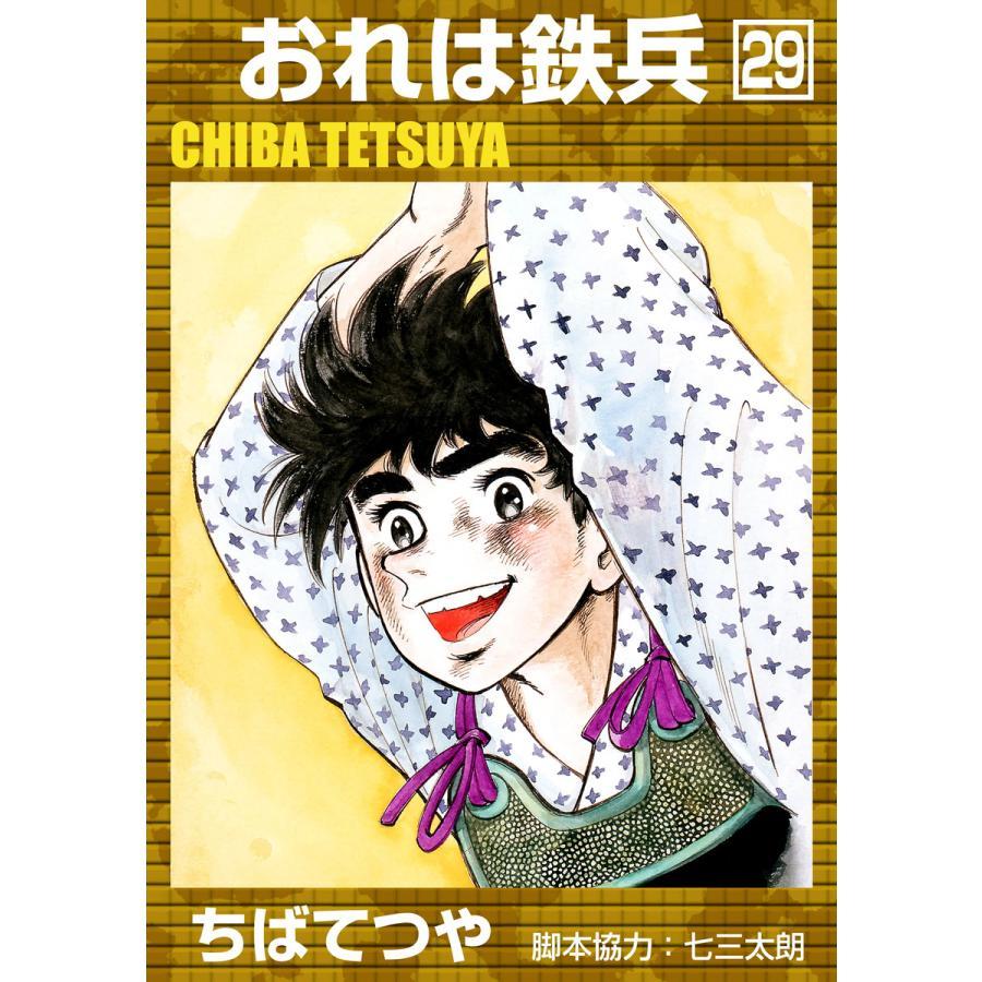 おれは鉄兵 (29) 電子書籍版 / ちばてつや ebookjapan