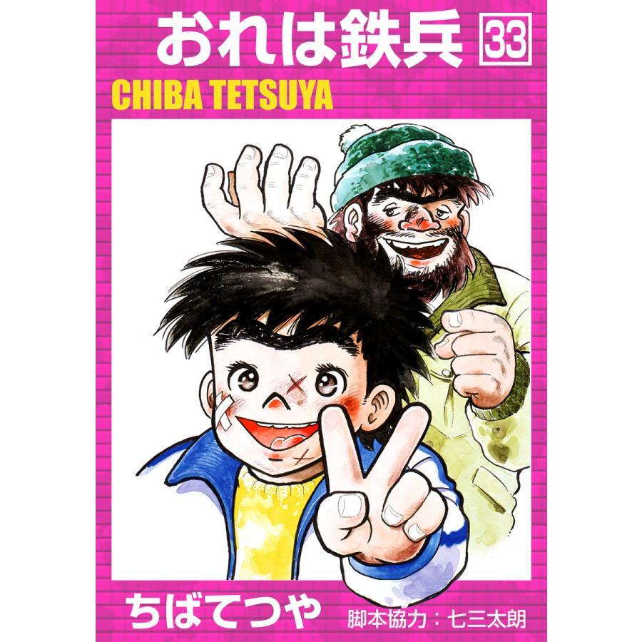 おれは鉄兵 (33) 電子書籍版 / ちばてつや|ebookjapan