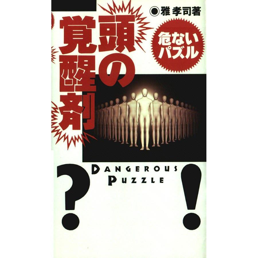 危ないパズル 頭の覚醒剤 電子書籍版 / 雅孝司|ebookjapan