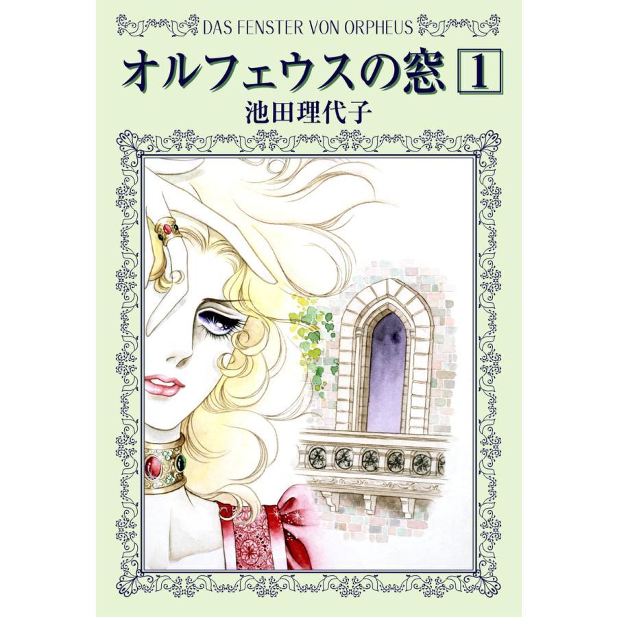 【初回50%OFFクーポン】オルフェウスの窓 (1) 電子書籍版 / 池田 理代子|ebookjapan