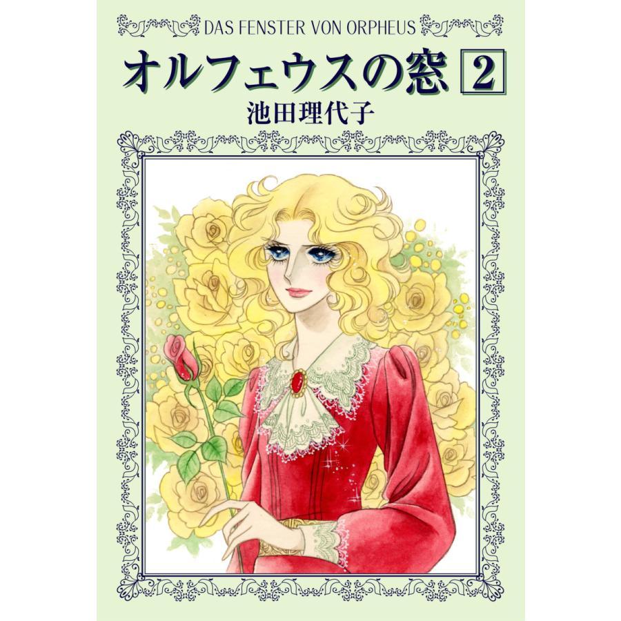 【初回50%OFFクーポン】オルフェウスの窓 (2) 電子書籍版 / 池田 理代子 ebookjapan