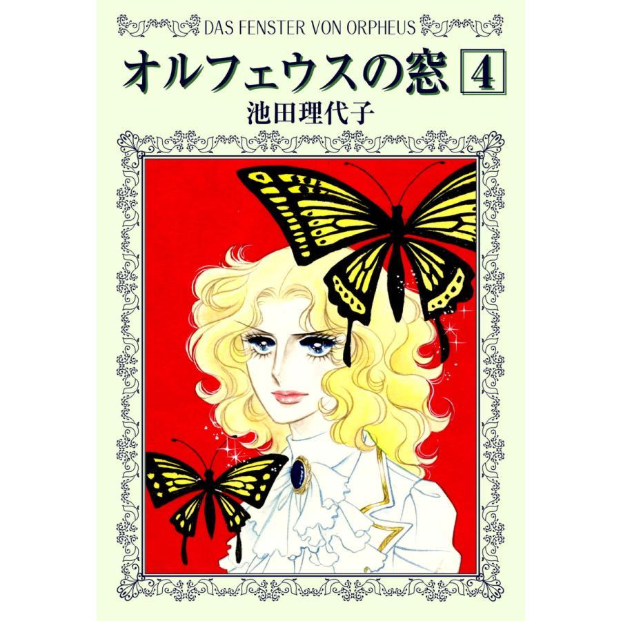 【初回50%OFFクーポン】オルフェウスの窓 (4) 電子書籍版 / 池田 理代子|ebookjapan