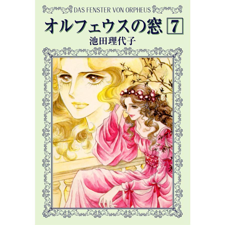 【初回50%OFFクーポン】オルフェウスの窓 (7) 電子書籍版 / 池田 理代子|ebookjapan
