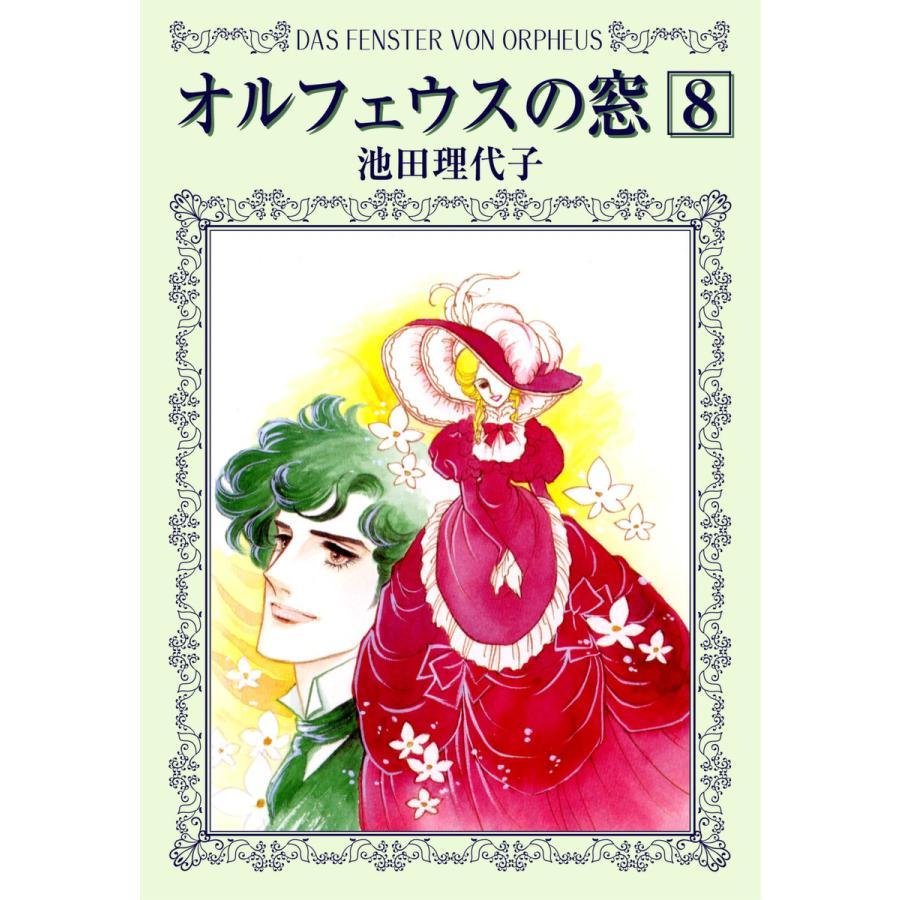 【初回50%OFFクーポン】オルフェウスの窓 (8) 電子書籍版 / 池田 理代子 ebookjapan