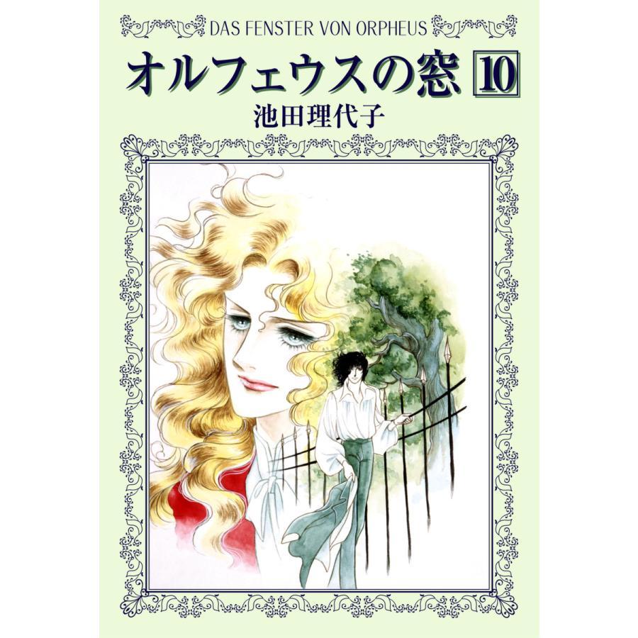 【初回50%OFFクーポン】オルフェウスの窓 (10) 電子書籍版 / 池田 理代子|ebookjapan