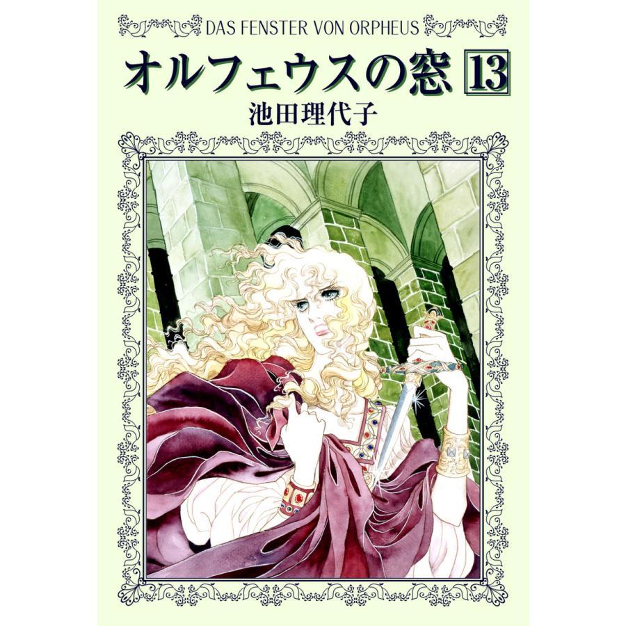 【初回50%OFFクーポン】オルフェウスの窓 (13) 電子書籍版 / 池田 理代子 ebookjapan