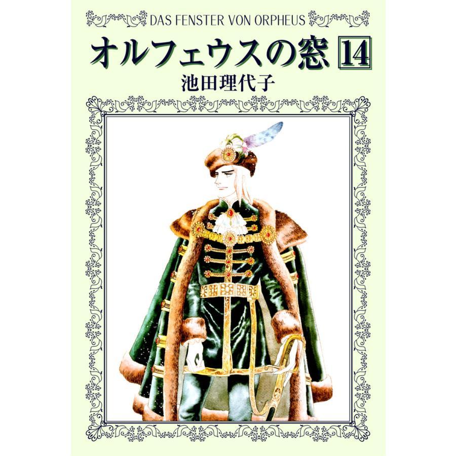 【初回50%OFFクーポン】オルフェウスの窓 (14) 電子書籍版 / 池田 理代子 ebookjapan