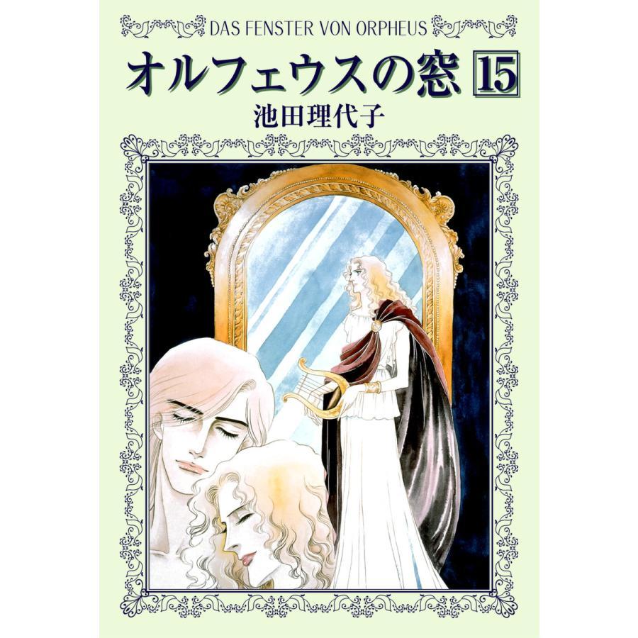 【初回50%OFFクーポン】オルフェウスの窓 (15) 電子書籍版 / 池田 理代子|ebookjapan
