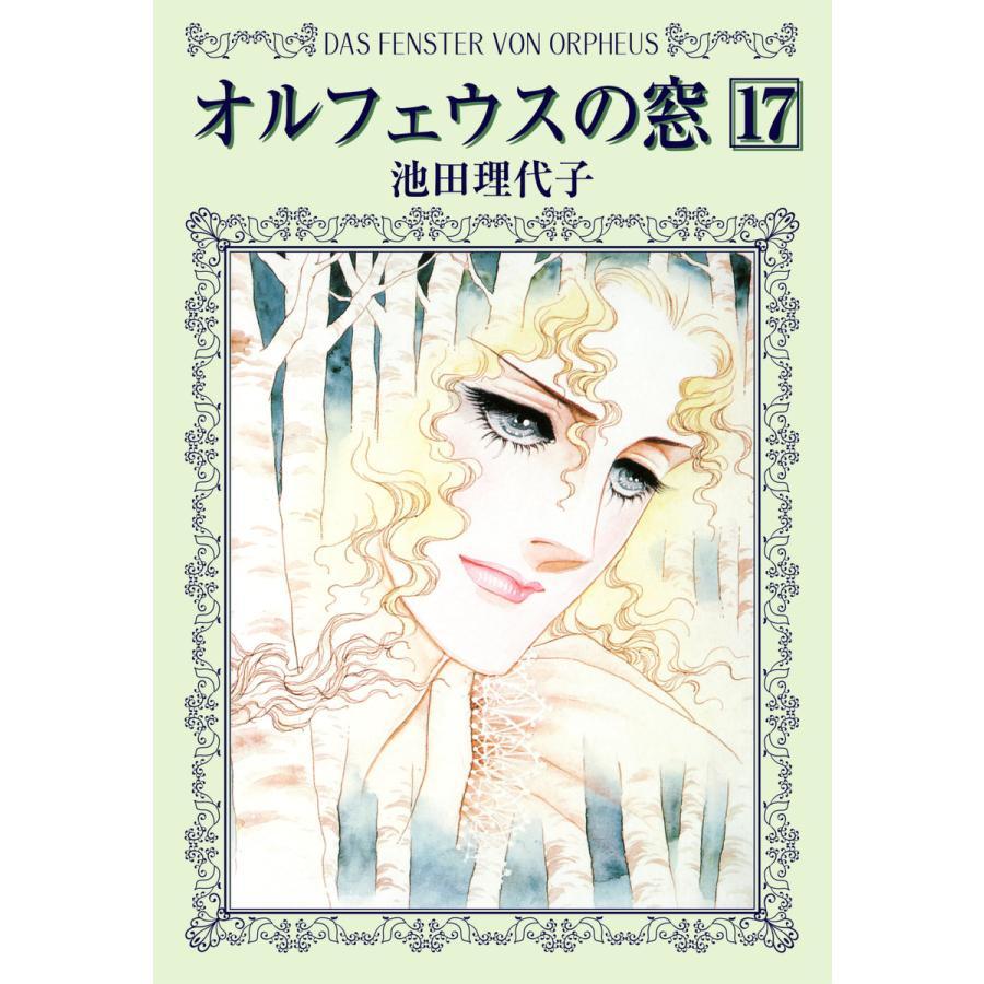 【初回50%OFFクーポン】オルフェウスの窓 (17) 電子書籍版 / 池田 理代子 ebookjapan