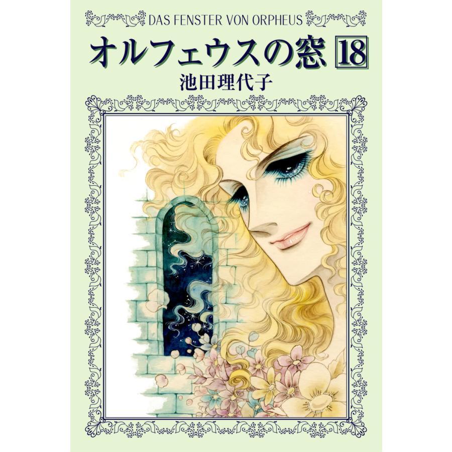 【初回50%OFFクーポン】オルフェウスの窓 (18) 電子書籍版 / 池田 理代子|ebookjapan