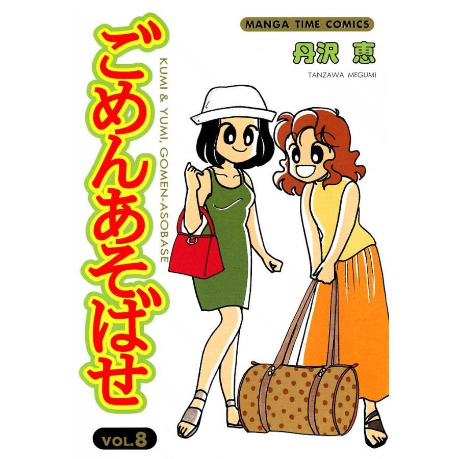 【初回50%OFFクーポン】ごめんあそばせ (8) 電子書籍版 / 丹沢恵|ebookjapan