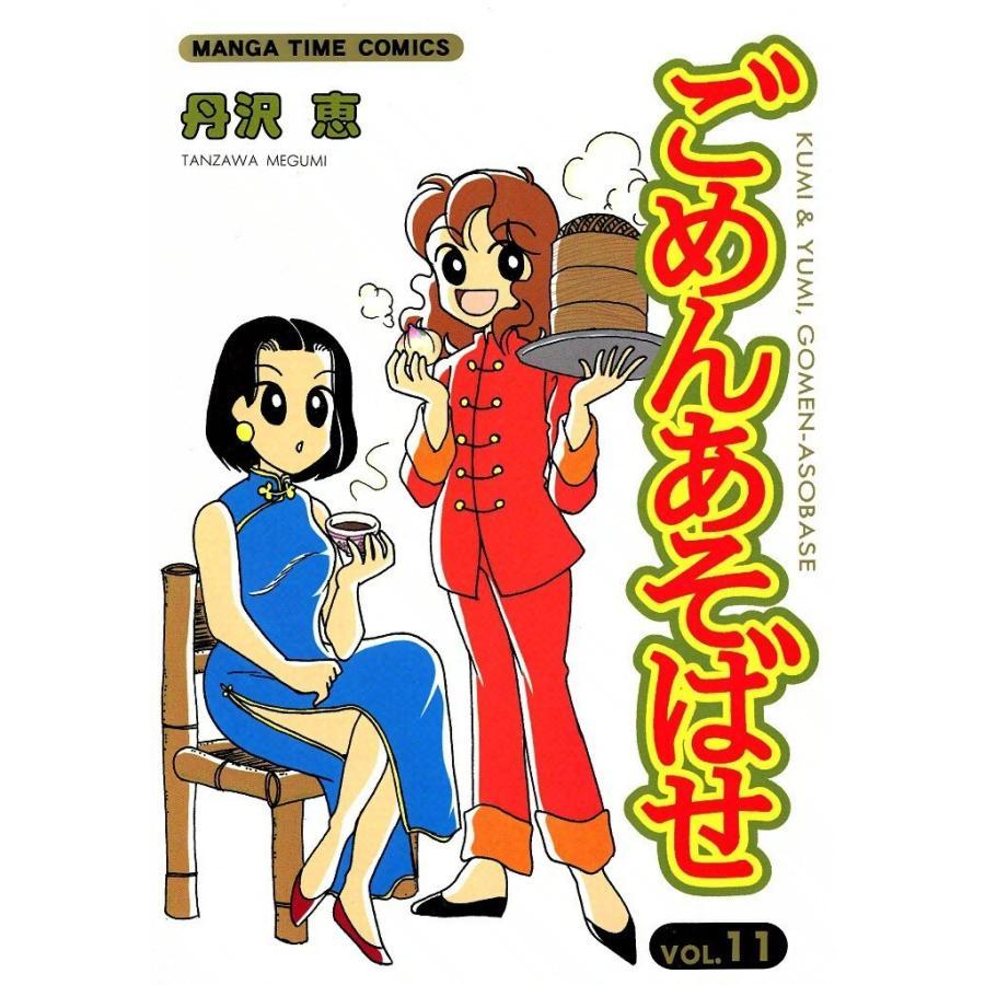 【初回50%OFFクーポン】ごめんあそばせ (11) 電子書籍版 / 丹沢恵|ebookjapan