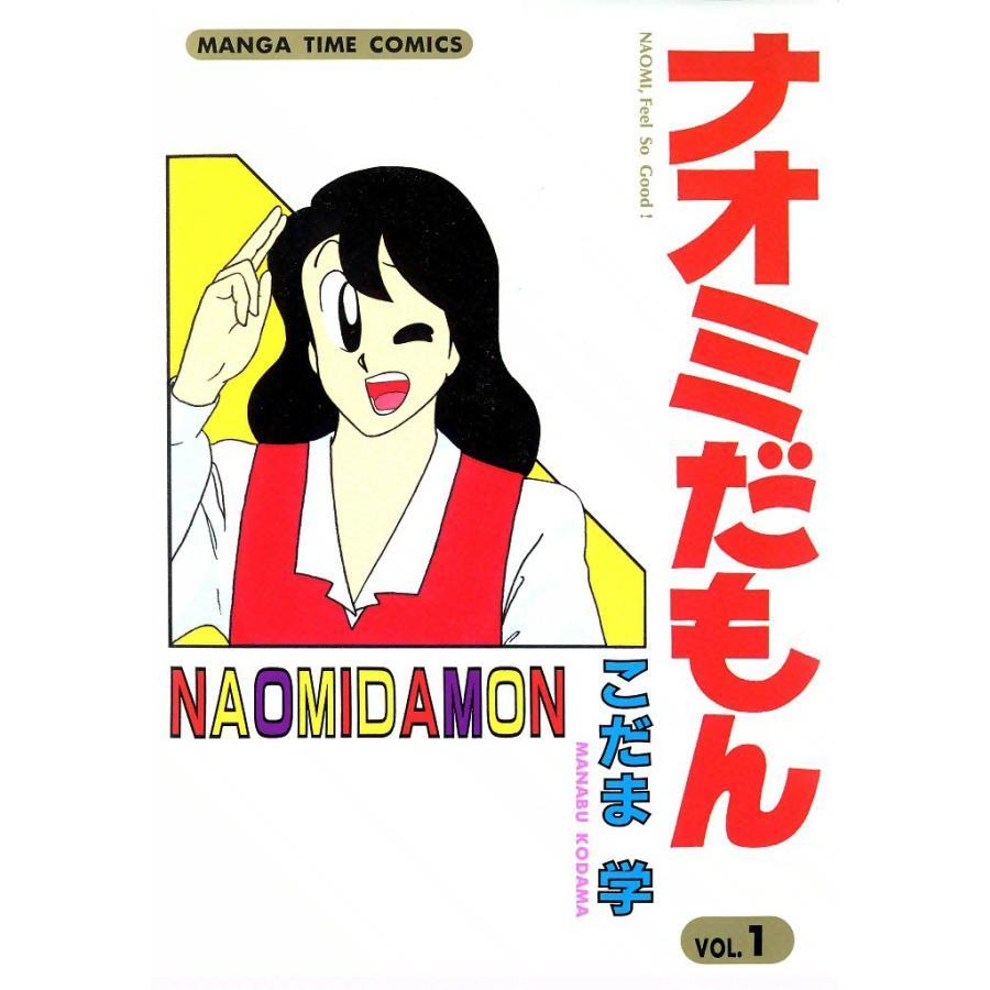 ナオミだもん (1) 電子書籍版 / こだま学|ebookjapan