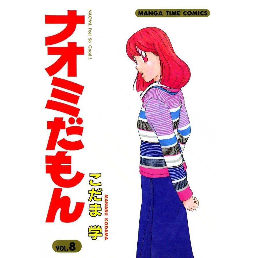 ナオミだもん (8) 電子書籍版 / こだま学|ebookjapan