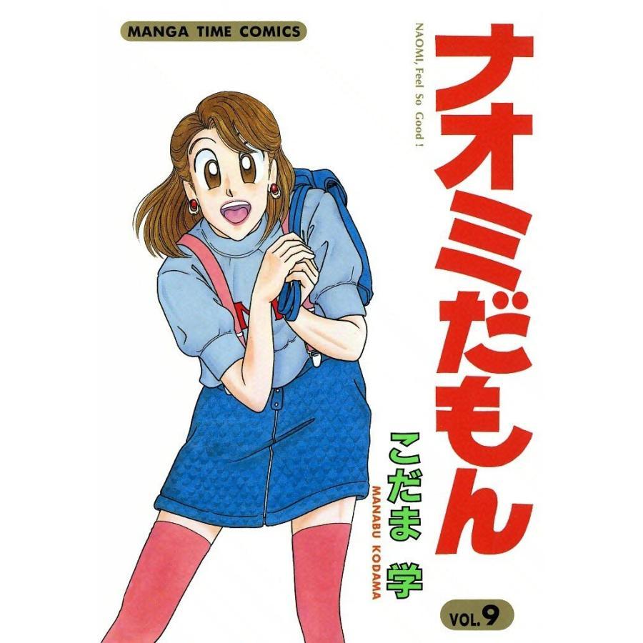 ナオミだもん (9) 電子書籍版 / こだま学 ebookjapan