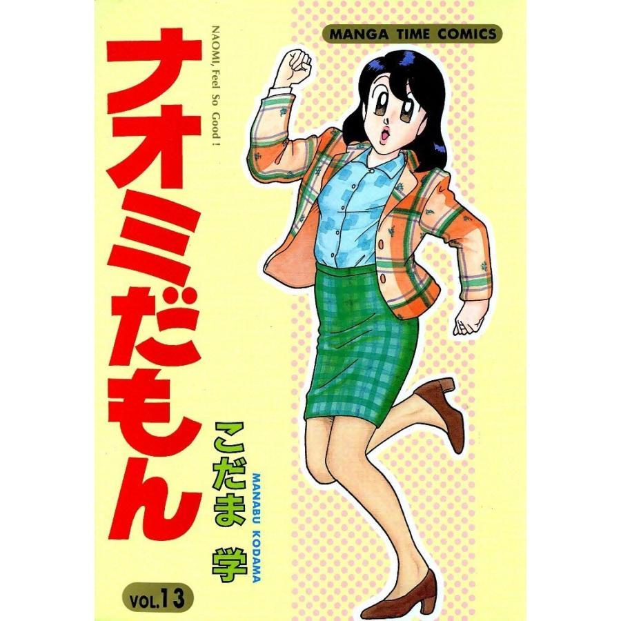 ナオミだもん (13) 電子書籍版 / こだま学|ebookjapan