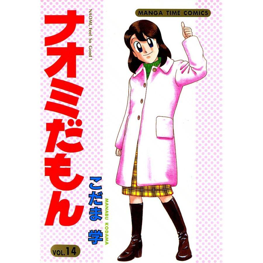 ナオミだもん (14) 電子書籍版 / こだま学|ebookjapan