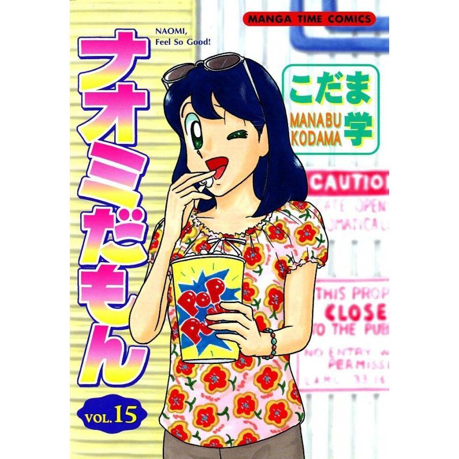 ナオミだもん (15) 電子書籍版 / こだま学|ebookjapan